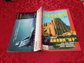 中国国家地理2009年8