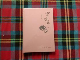 京味儿(增订版)