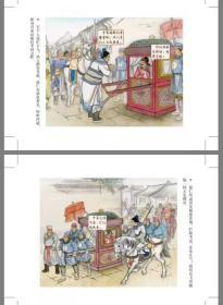 80折预售雷人32开精装连环画《枪挑小梁王》(彩色)