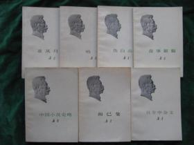 文革时期发行的鲁迅杂文单行本:《呐喊》《而已集》《淮风月谈》《伪自由书》《故事新编》《中国小说史略》《且介亭杂文》【品相好;制版、印刷、装订、纸张......都好。】可单买。