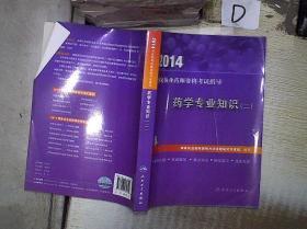 2014国家执业药师资格考试指导:药学专业知识(二) 。、
