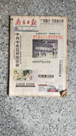南方日报 2000年9月16-30原版报 合订