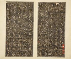 唐文皇临兰亭序  折页装