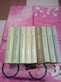 建国以来毛泽东文稿第一、二、三、四、五、六册、第七册、第八册、第十二册、第12册(9本精装本合售)