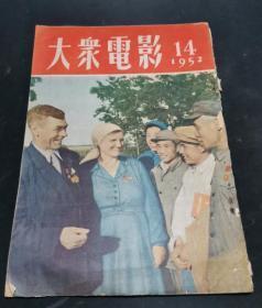 大众电影 1952年第14期