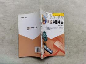 图说中国文化:图说中国书法中