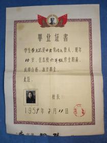 五十年代主席像毕业证书(靖远县)