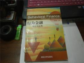 行为金融:理论与应用