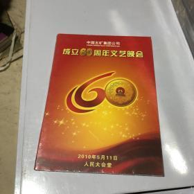中国五矿集团公司成立60周年文艺晚会