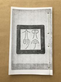 观自在六字大明真言(32开线装一册全,1930年白宣铅印蓝印本,藏密),
