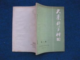 大寨科学种田   第一集 、 第二集(1974)