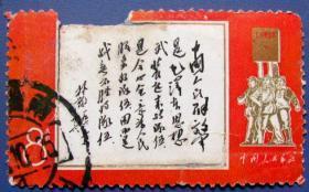 林彪提词--文革邮票甩卖--包真--店内更多