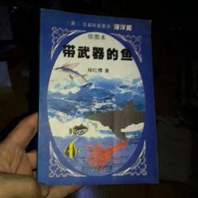 带武器的鱼  绿黄蓝注音科普童话海洋篇