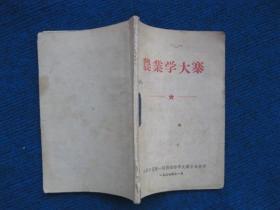 农业学大寨(1967年忻县专区)