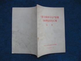 大寨、昔阳学习无产阶级专政理论经验汇编  第一集(1975)