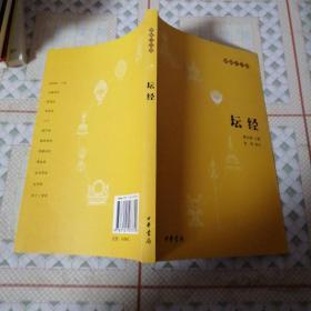 《坛经:佛教十三经》I架3层
