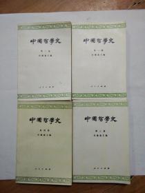 中国哲学史(第1-4册)