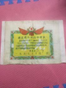 1956年黄冈中学奖状,b2