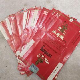 湖北省化工研究所老资生学者工程师,老右派柳玉堂生红色专用烟标,反面都是学术笔记,20张39.9元
