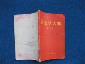 农业学大寨  第三辑(毛主席中山装招手像、林题)