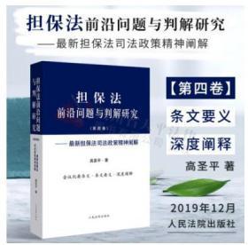 2019 担保法前沿问题与判解研究(第四卷)—担保法 高圣平著
