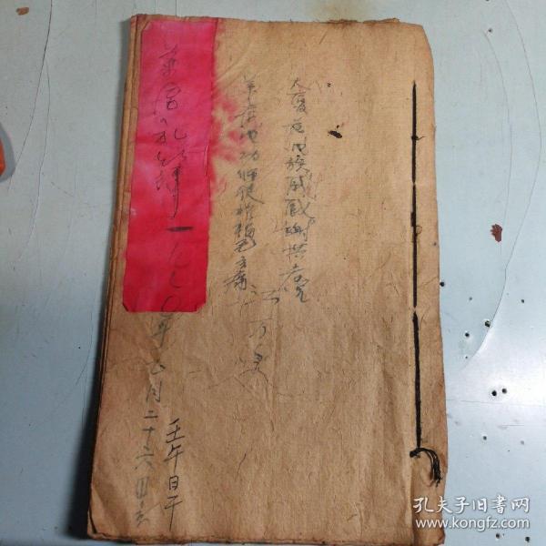 """一册1970年正月26日贵州民间房屋落成的人情簿""""华屋礼簿"""""""