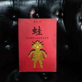 蛙 莫言 本书获第八届矛盾文学奖 有字迹划痕