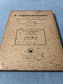 第一次满蒙学术调查团报告第五部第一区第三编/   1936年出版/热河省蜘蛛类