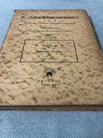 第一次满蒙学术调查团报告第三部/   1936年出版/热河省地理
