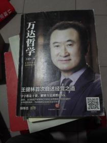 万达哲学:王健林首次自述经营之道 王健林签名本