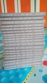 甲骨文校释总集(共20卷)