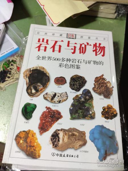 岩石与矿物