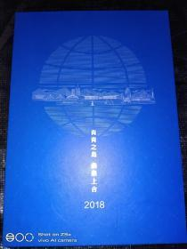 上海合作组织青岛峰会:青春之岛 亲亲上合2018(年册内含24张纪念邮票+上海合作组织青岛纪念信封一张)