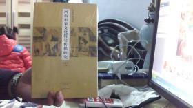 河南形象文化符号传播研究(16开,10品,未开塑封)东租屋--南6竖