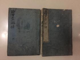 咸丰3年和刻本、陆绍珩《醉古堂剑扫》存6卷2册、又名《小窗幽记》、全书分十二类、文字清雅、格调超拔、为明代清言的代表作之一、精美写刻、刷印清晰