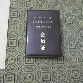 陕西书画名家签名册