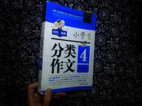 开心作文 小学生分类作文:四年级(第2版)