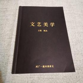 姚杰 文艺美学