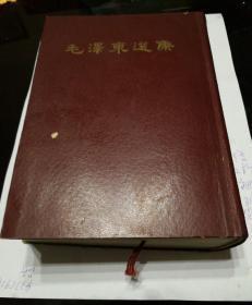毛泽东选集一卷本 1966年一版一印