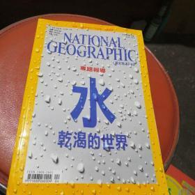国家地理杂志【2010年4月】乾渴的世界