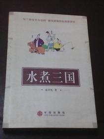 水煮三国 (成君忆著  中信出版社)