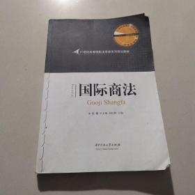 国际商法/21世纪高等院校法学类系列规划教材