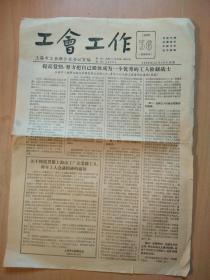 上海市[工会工作报]1956年12月11曰第35号.12月20日36号(每期8元,可单期购买)