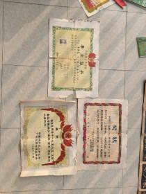 广州市第九中学:奖状(56年、59年)2张,毕业证(59年)1张   (共3张合售)