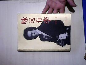 咏远有李(李咏签名本)