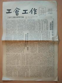 上海市[工会工作报]1955年10月18日30号