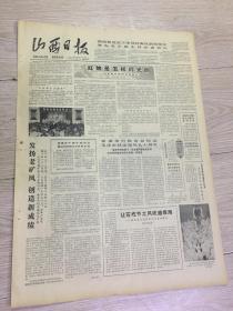 """山西日报1983年12月16日(4开四版);红烛是怎样闪光的;""""人性""""的重弹与创作的失误。"""