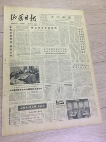 """山西日报1983年12月14日(4开四版);积极参加整党 做好表率;藏族牧民的好""""门巴""""。"""