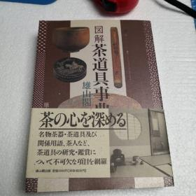 图解茶道具事典 日本原版 雄山阁1995年