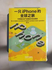 一只iPhone的全球之旅